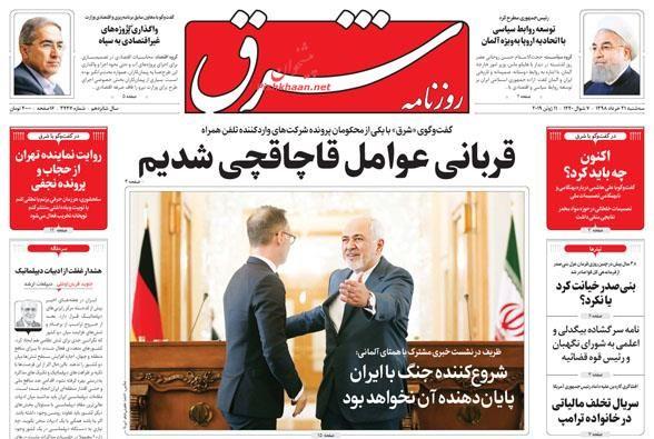 مانشيت طهران: ظريف يقود المقاومة الدبلوماسية وخطة لإصلاح الميزانية على الطاولة 2