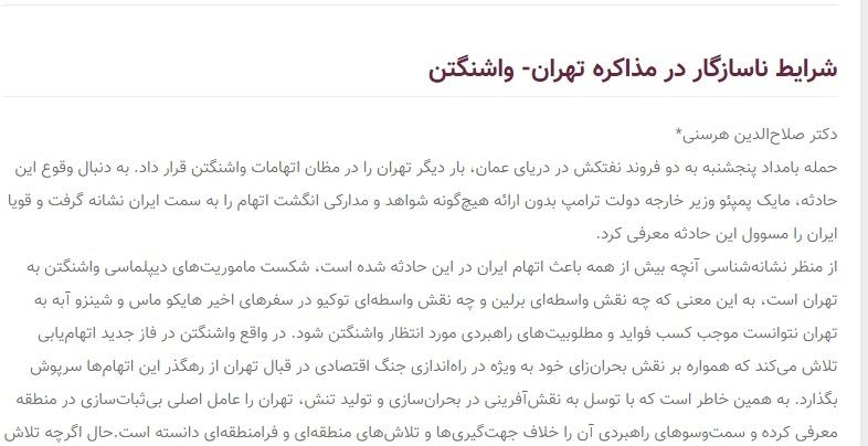 مانشيت إيران: طهران ليست ضالعة في حادثة بحر عُمان 7