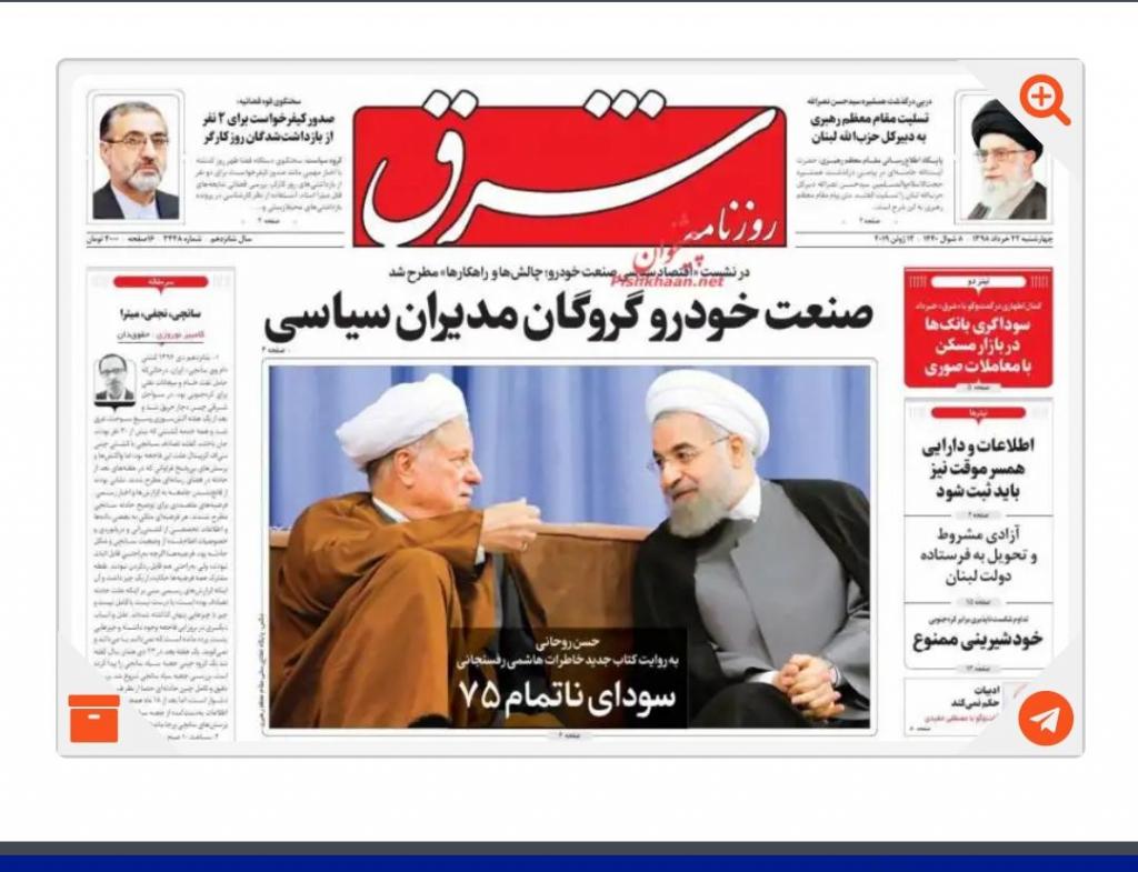 مانشيت إيران: السعودية تفشل في الحلول مكان إيران 4