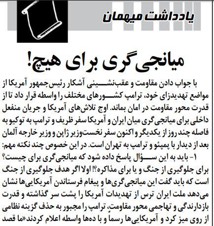 بين الصفحات الإيرانية: عقوبات أميركا تهدد الوساطة اليابانية والمناصب الوزارية في إيران 4