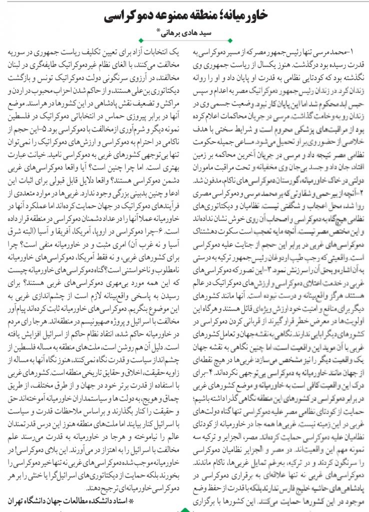 مانشيت إيران: زيارة أوروبية جماعية لإقناع طهران بالتنازل؟ 8
