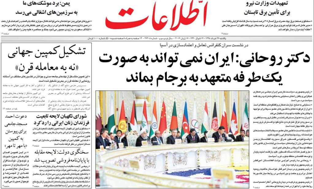 مانشيت إيران: الحرب الأميركية نفسية ولن تصبح عسكرية قبل 2020 2