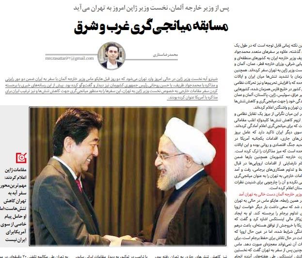 """بين الصفحات الإيرانية: غايات اليابان من زيارة """"آبي"""" و""""زكا"""" أحرج إيران 2"""