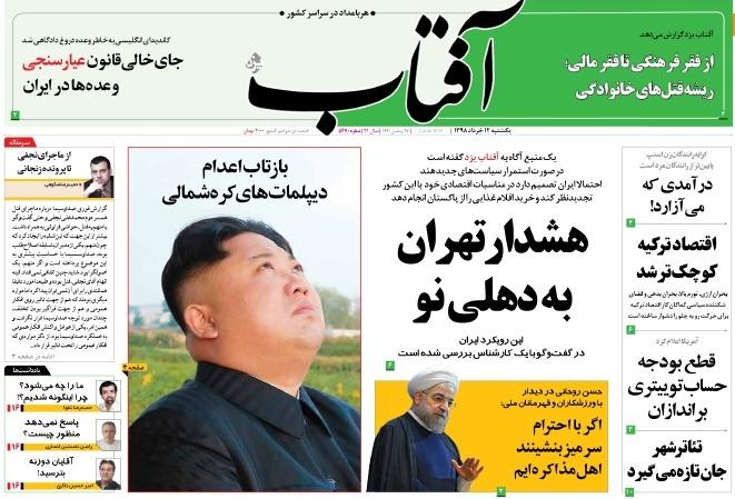 بين الصفحات الإيرانية: انتقادات تطال مبادرة ظريف لزيارة السعودية وإيران تدرس إعطاء باكستان أولوية على الهند اقتصادياً 3