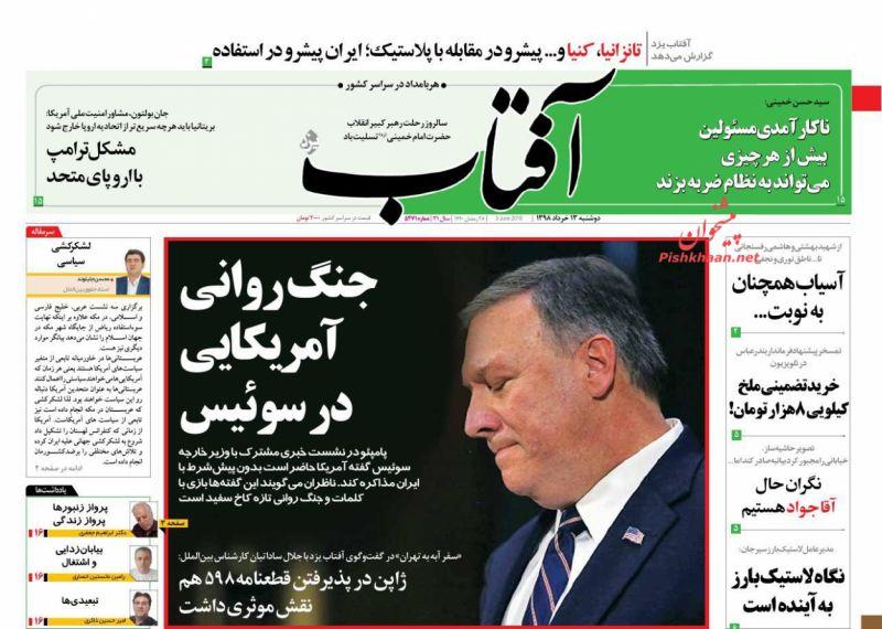 مانشيت طهران: التفاوض استمرار للضغط وواشنطن تتراجع! 3