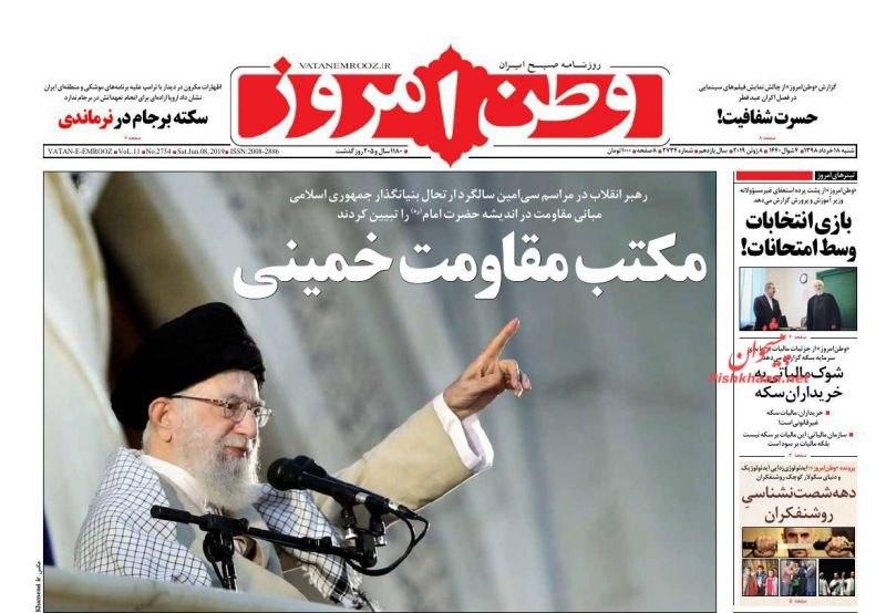مانشيت طهران: طهران تستعد لاستقبال الضيوف والمرشد يحث على المقاومة 5