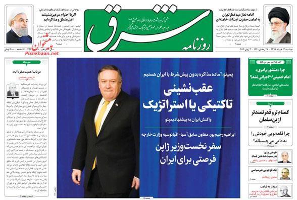 مانشيت طهران: التفاوض استمرار للضغط وواشنطن تتراجع! 4