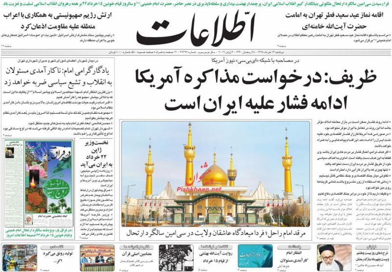 مانشيت طهران: التفاوض استمرار للضغط وواشنطن تتراجع! 1
