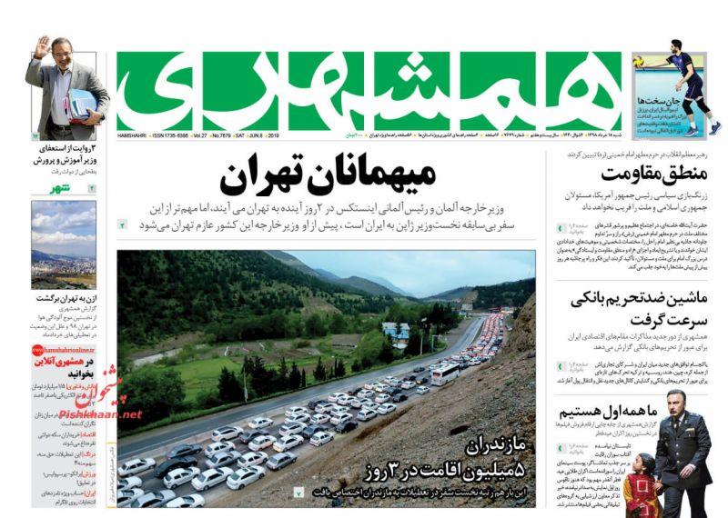 مانشيت طهران: طهران تستعد لاستقبال الضيوف والمرشد يحث على المقاومة 1
