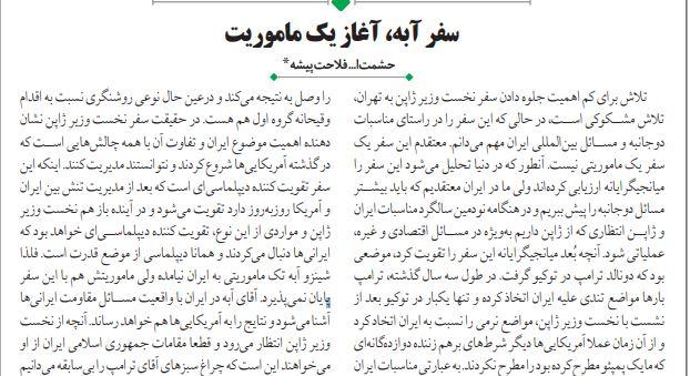 """بين الصفحات الإيرانية: زيارة الوساطة اليابانية… وماذا عن لجان """"الخبراء"""" لتحديد المرشد؟ 1"""