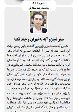 """بين الصفحات الإيرانية: زيارة الوساطة اليابانية… وماذا عن لجان """"الخبراء"""" لتحديد المرشد؟ 2"""