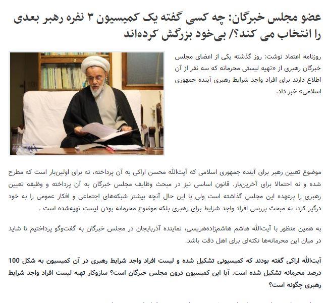 """بين الصفحات الإيرانية: زيارة الوساطة اليابانية… وماذا عن لجان """"الخبراء"""" لتحديد المرشد؟ 4"""