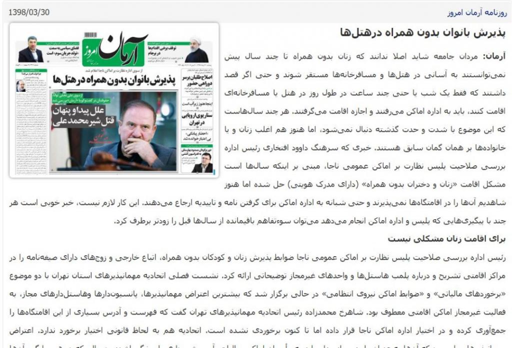 شباك الخميس: إيران السابعة عالمياً في إنتاج الأدوية رغم العقوبات 2