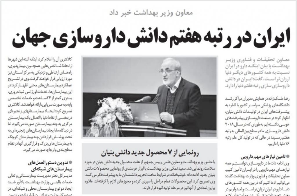 شباك الخميس: إيران السابعة عالمياً في إنتاج الأدوية رغم العقوبات 1