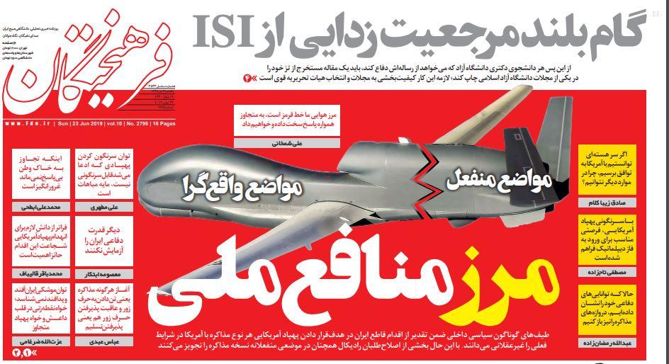 مانشيت إيران: إصلاحيون إيرانيون يوجهون رسالة للأمم المتحدة.. وعوائد الرحلات الجوية تتأثر بقرارات حظر الطيران 3