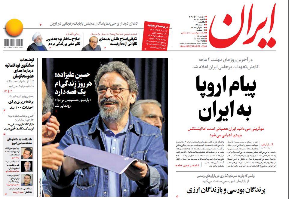 مانشيت إيران: إصلاحيون إيرانيون يوجهون رسالة للأمم المتحدة.. وعوائد الرحلات الجوية تتأثر بقرارات حظر الطيران 5