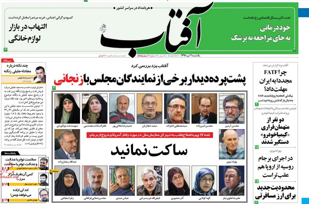 مانشيت إيران: إصلاحيون إيرانيون يوجهون رسالة للأمم المتحدة.. وعوائد الرحلات الجوية تتأثر بقرارات حظر الطيران 1