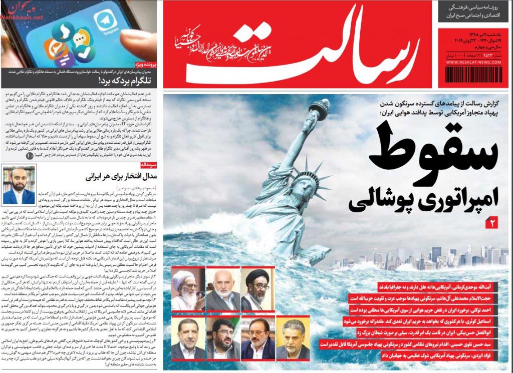 مانشيت إيران: إصلاحيون إيرانيون يوجهون رسالة للأمم المتحدة.. وعوائد الرحلات الجوية تتأثر بقرارات حظر الطيران 4