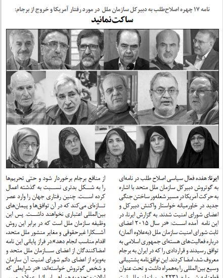 مانشيت إيران: إصلاحيون إيرانيون يوجهون رسالة للأمم المتحدة.. وعوائد الرحلات الجوية تتأثر بقرارات حظر الطيران 7