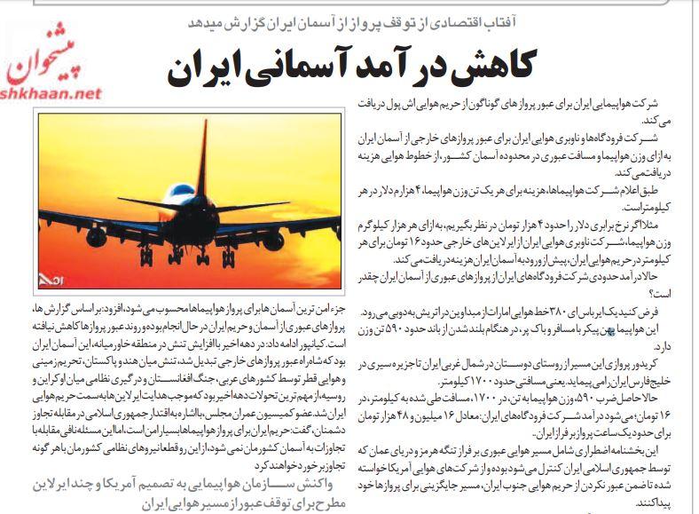 مانشيت إيران: إصلاحيون إيرانيون يوجهون رسالة للأمم المتحدة.. وعوائد الرحلات الجوية تتأثر بقرارات حظر الطيران 8