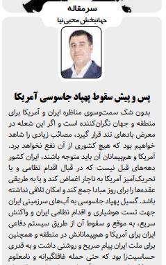 مانشيت إيران: إصلاحيون إيرانيون يوجهون رسالة للأمم المتحدة.. وعوائد الرحلات الجوية تتأثر بقرارات حظر الطيران 6