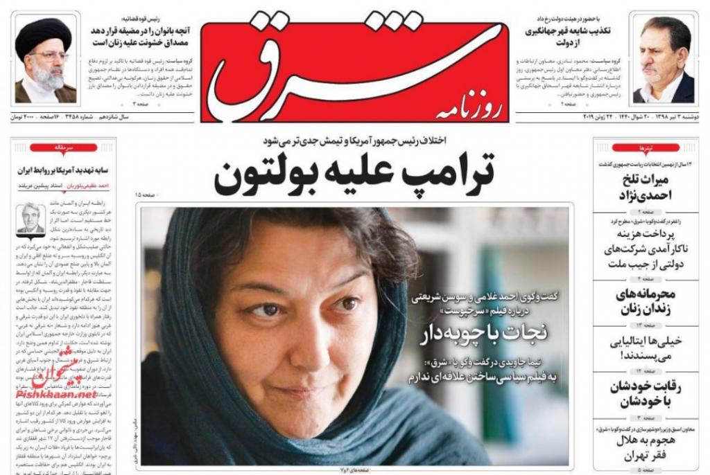 مانشيت إيران: هل تجاوزت إيران وأميركا ذروة التصعيد؟ 3