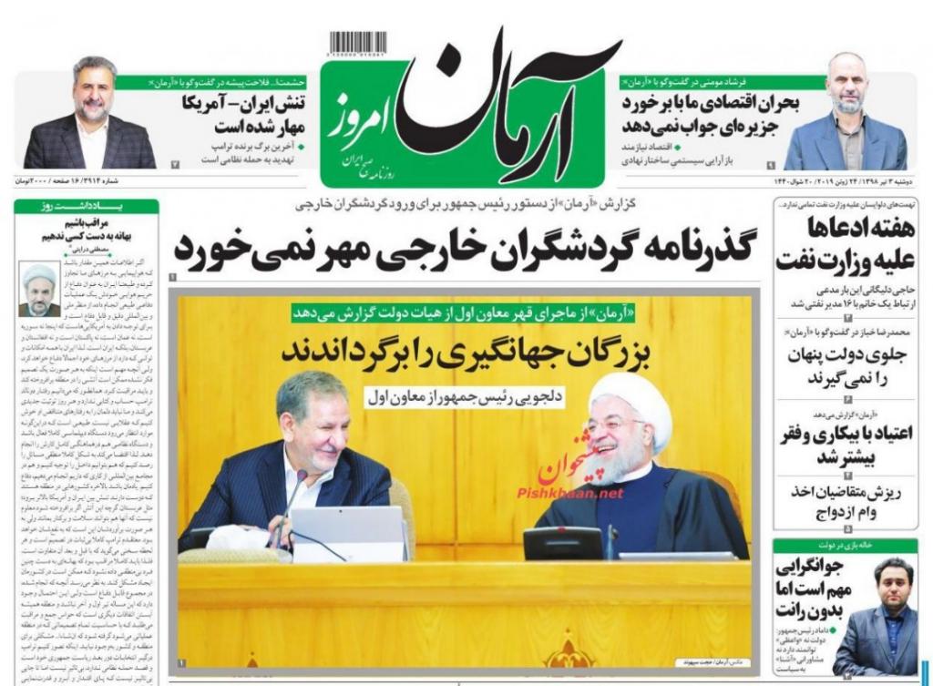 مانشيت إيران: هل تجاوزت إيران وأميركا ذروة التصعيد؟ 6