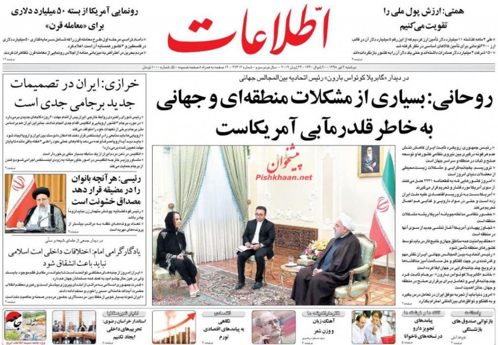 مانشيت إيران: هل تجاوزت إيران وأميركا ذروة التصعيد؟ 2