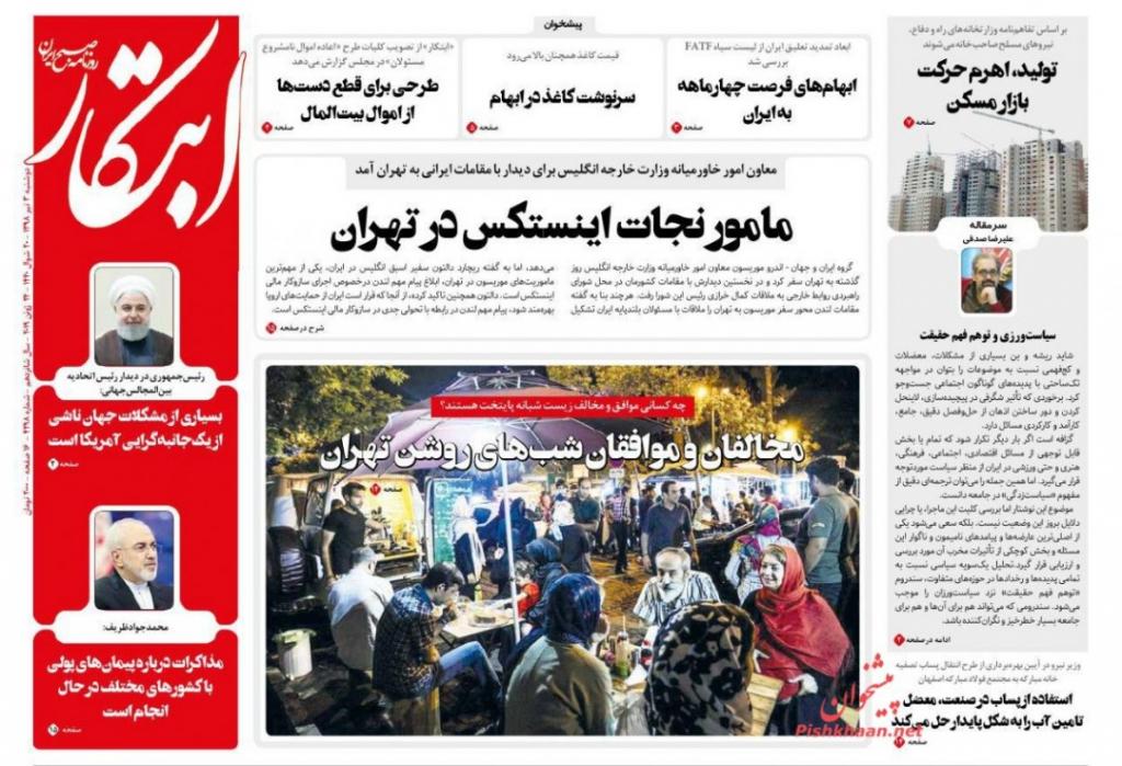 مانشيت إيران: هل تجاوزت إيران وأميركا ذروة التصعيد؟ 4