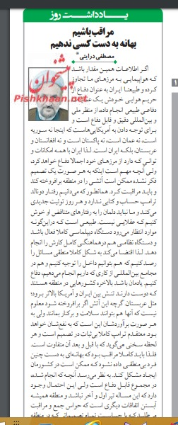 مانشيت إيران: هل تجاوزت إيران وأميركا ذروة التصعيد؟ 8