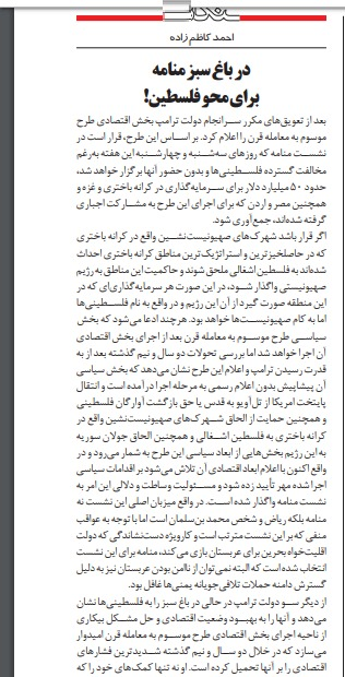مانشيت إيران: هل تجاوزت إيران وأميركا ذروة التصعيد؟ 9