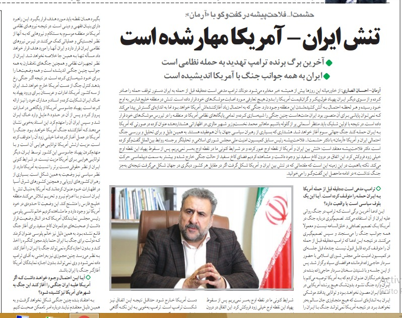 مانشيت إيران: هل تجاوزت إيران وأميركا ذروة التصعيد؟ 7