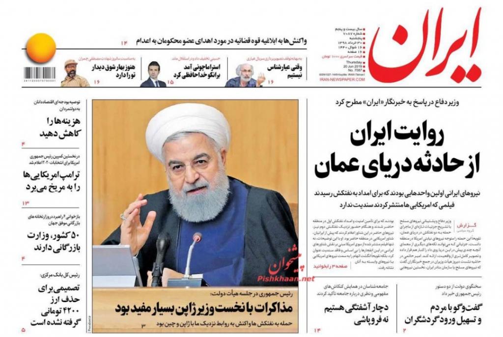 مانشيت إيران: هل تجاوزت إيران وأميركا ذروة التصعيد؟ 1