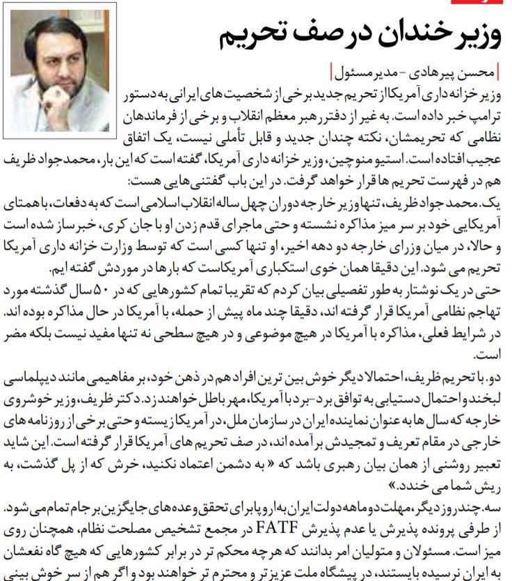 مانشيت إيران: استهجان إدراج ظريف على قائمة العقوبات… وجدل حول توسيع العلاقات الاقتصادية 6