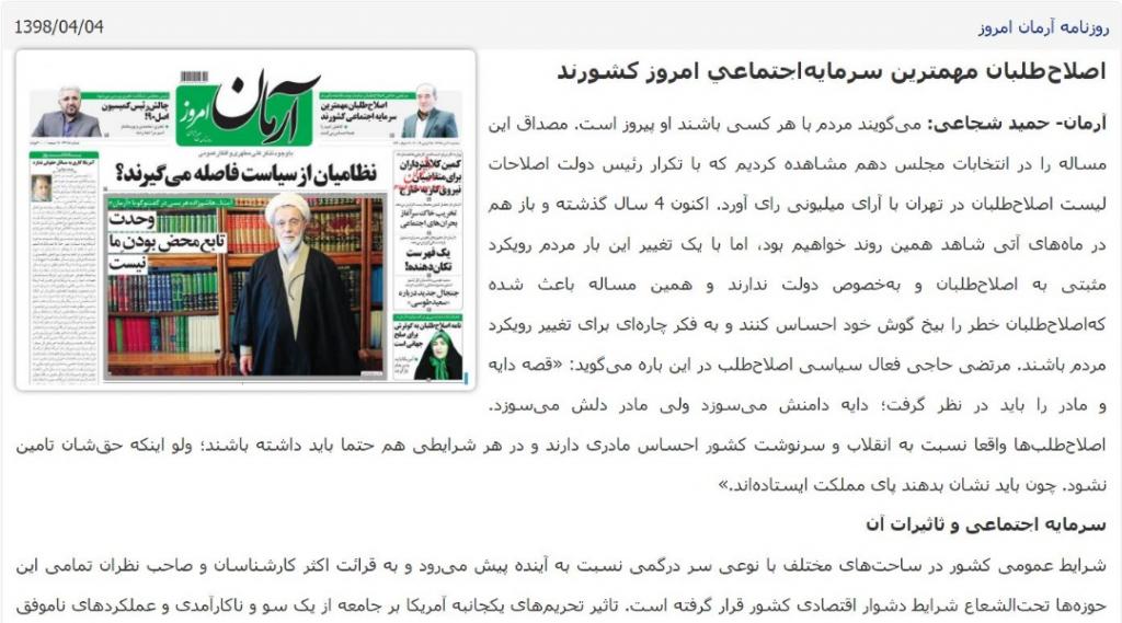 مانشيت إيران: استهجان إدراج ظريف على قائمة العقوبات… وجدل حول توسيع العلاقات الاقتصادية 7