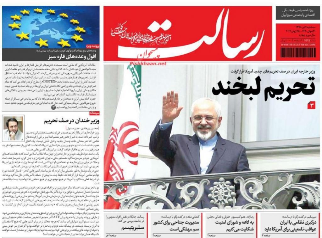 مانشيت إيران: استهجان إدراج ظريف على قائمة العقوبات… وجدل حول توسيع العلاقات الاقتصادية 5