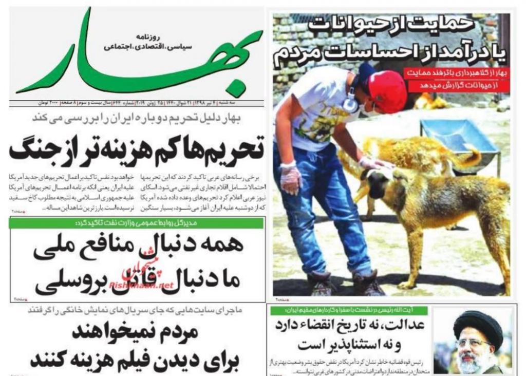 مانشيت إيران: استهجان إدراج ظريف على قائمة العقوبات… وجدل حول توسيع العلاقات الاقتصادية 4