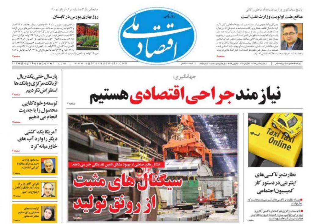 مانشيت إيران: استهجان إدراج ظريف على قائمة العقوبات… وجدل حول توسيع العلاقات الاقتصادية 3