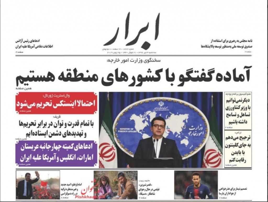 مانشيت إيران: استهجان إدراج ظريف على قائمة العقوبات… وجدل حول توسيع العلاقات الاقتصادية 2