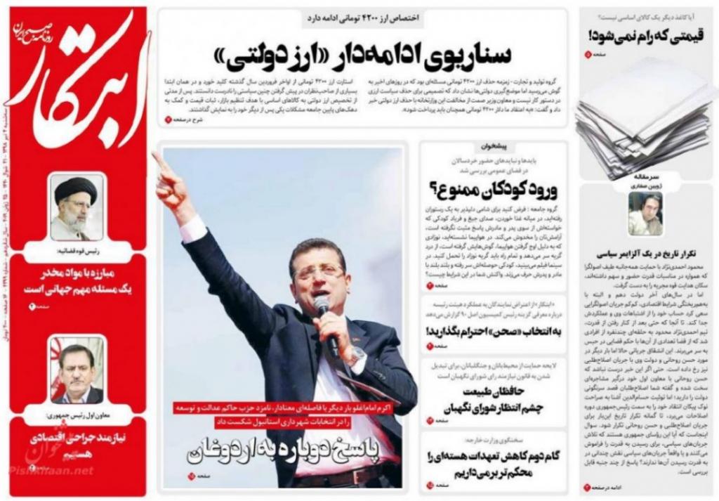 مانشيت إيران: استهجان إدراج ظريف على قائمة العقوبات… وجدل حول توسيع العلاقات الاقتصادية 1