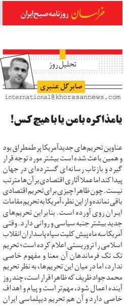 مانشيت إيران: الدبلوماسية الإيرانية في مرمى العقوبات الأميركية الجديدة 6