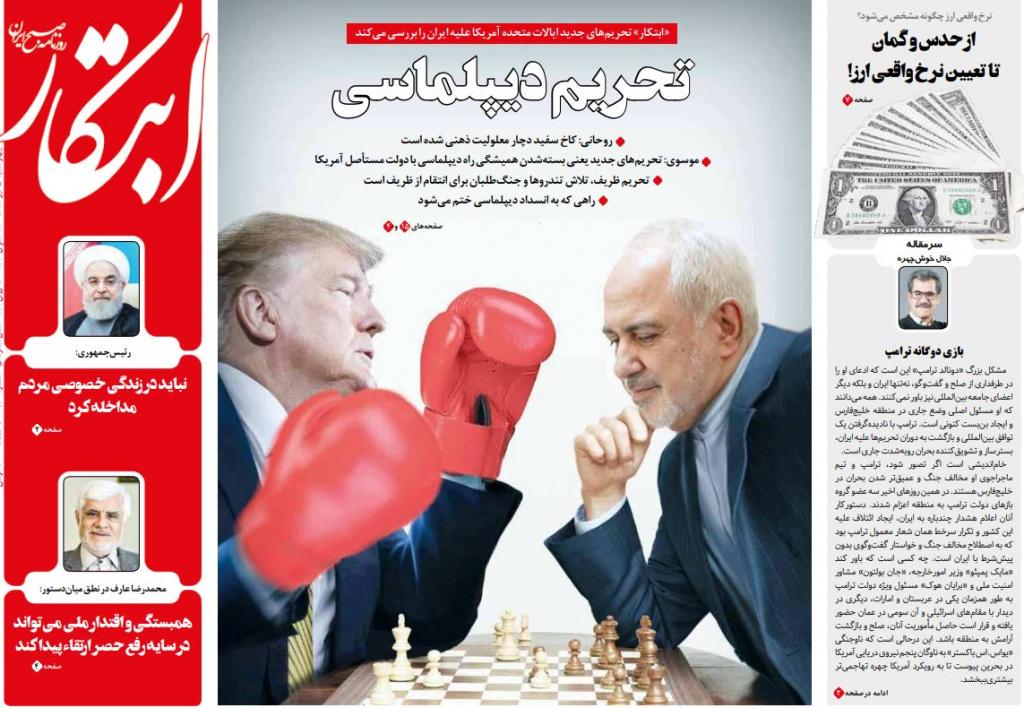 مانشيت إيران: الدبلوماسية الإيرانية في مرمى العقوبات الأميركية الجديدة 1