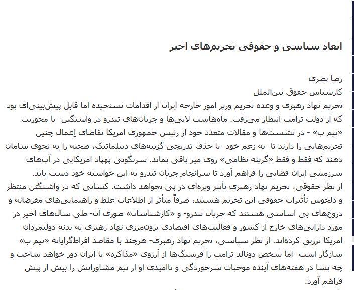 مانشيت إيران: الدبلوماسية الإيرانية في مرمى العقوبات الأميركية الجديدة 7