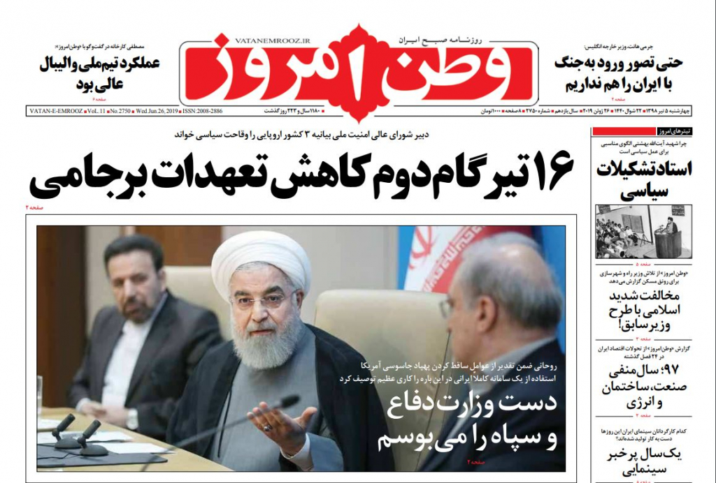 مانشيت إيران: الدبلوماسية الإيرانية في مرمى العقوبات الأميركية الجديدة 2