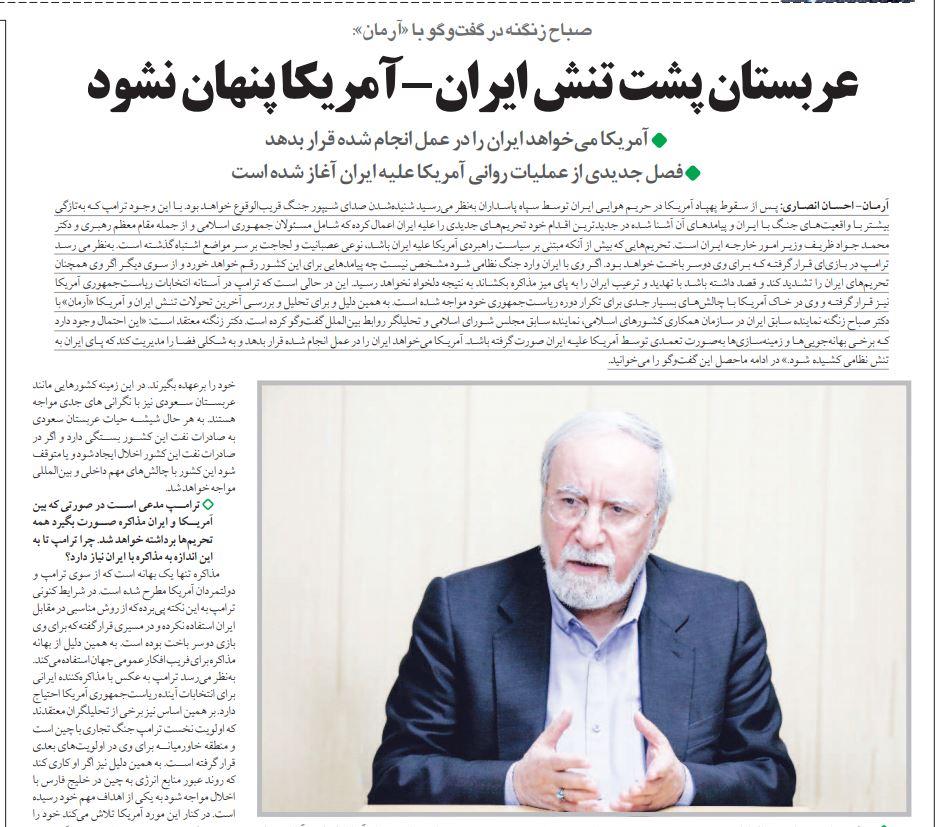 مانشيت إيران: الدبلوماسية الإيرانية في مرمى العقوبات الأميركية الجديدة 5