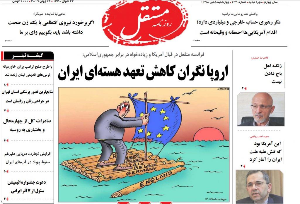 مانشيت إيران: الدبلوماسية الإيرانية في مرمى العقوبات الأميركية الجديدة 4