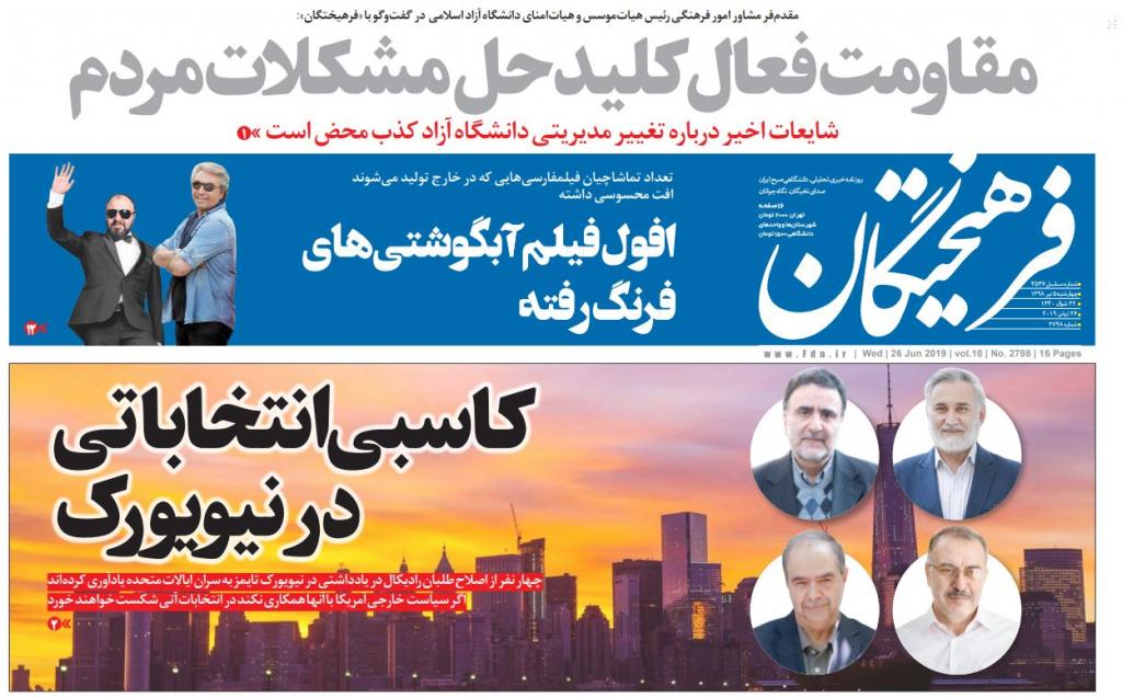 مانشيت إيران: الدبلوماسية الإيرانية في مرمى العقوبات الأميركية الجديدة 3