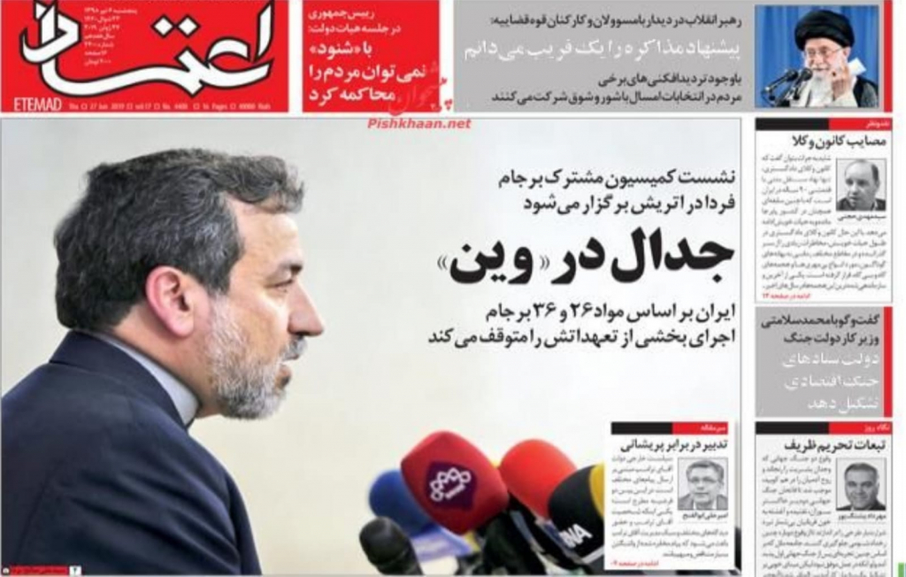 """مانشيت إيران: هل يعطل تفعيل """"انستكس"""" خطوات التصعيد الإيرانية؟ 1"""