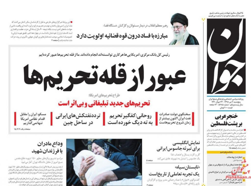 """مانشيت إيران: هل يعطل تفعيل """"انستكس"""" خطوات التصعيد الإيرانية؟ 2"""