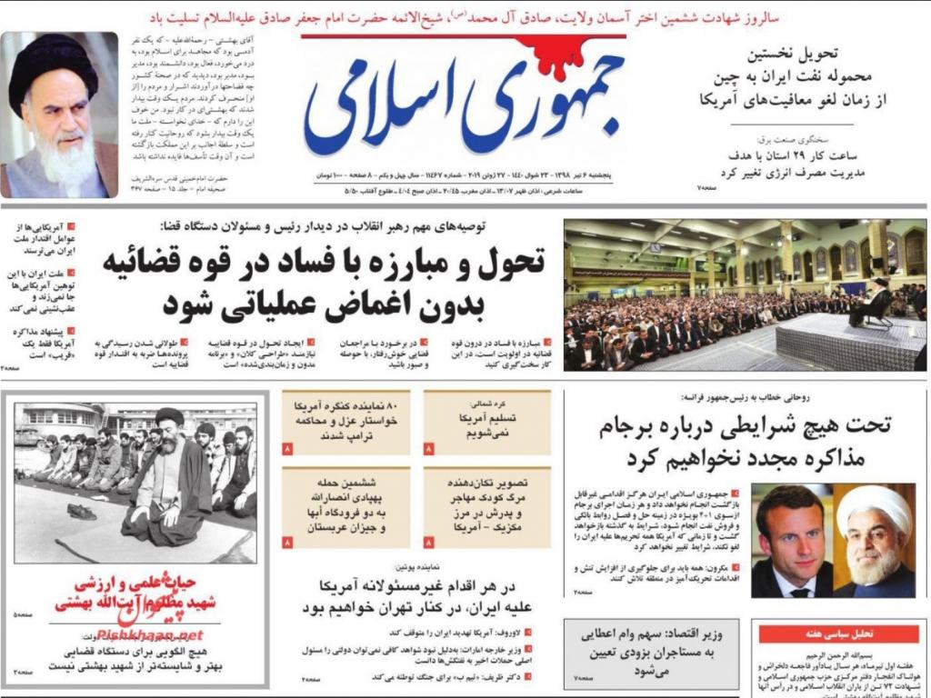 """مانشيت إيران: هل يعطل تفعيل """"انستكس"""" خطوات التصعيد الإيرانية؟ 3"""